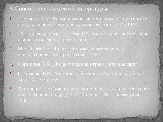 8.Список используемой литературы: Леушина А.М. Формирование элементарных мате...