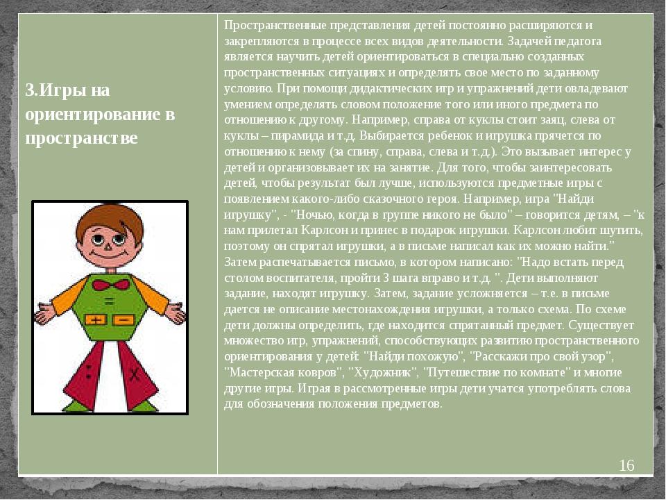 3.Игры на ориентирование в пространстве Пространственные представления детей...