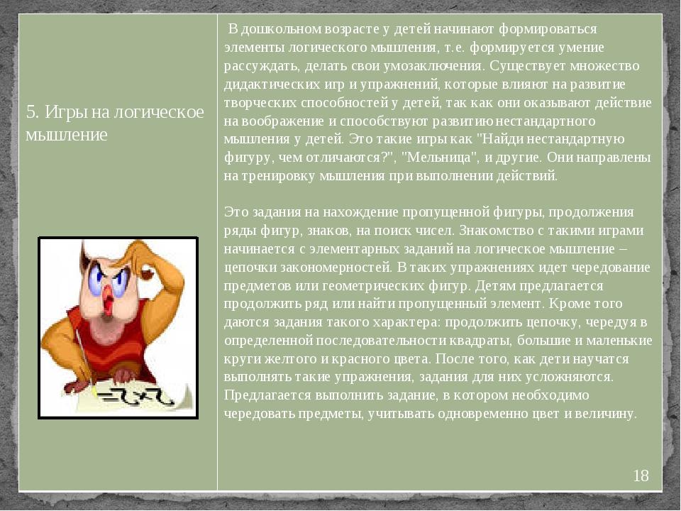 5. Игры на логическое мышление В дошкольном возрасте у детей начинают формир...