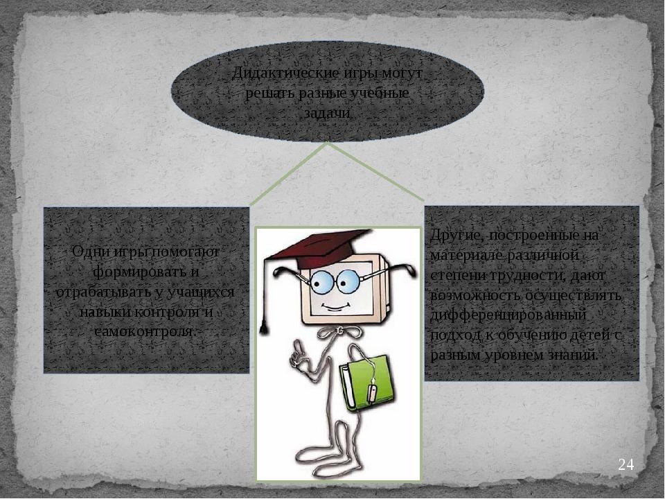 Дидактические игры могут решать разные учебные задачи Другие, построенные на...