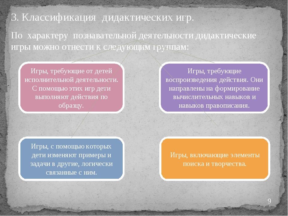 3. Классификация дидактических игр. По характеру познавательной деятельности...
