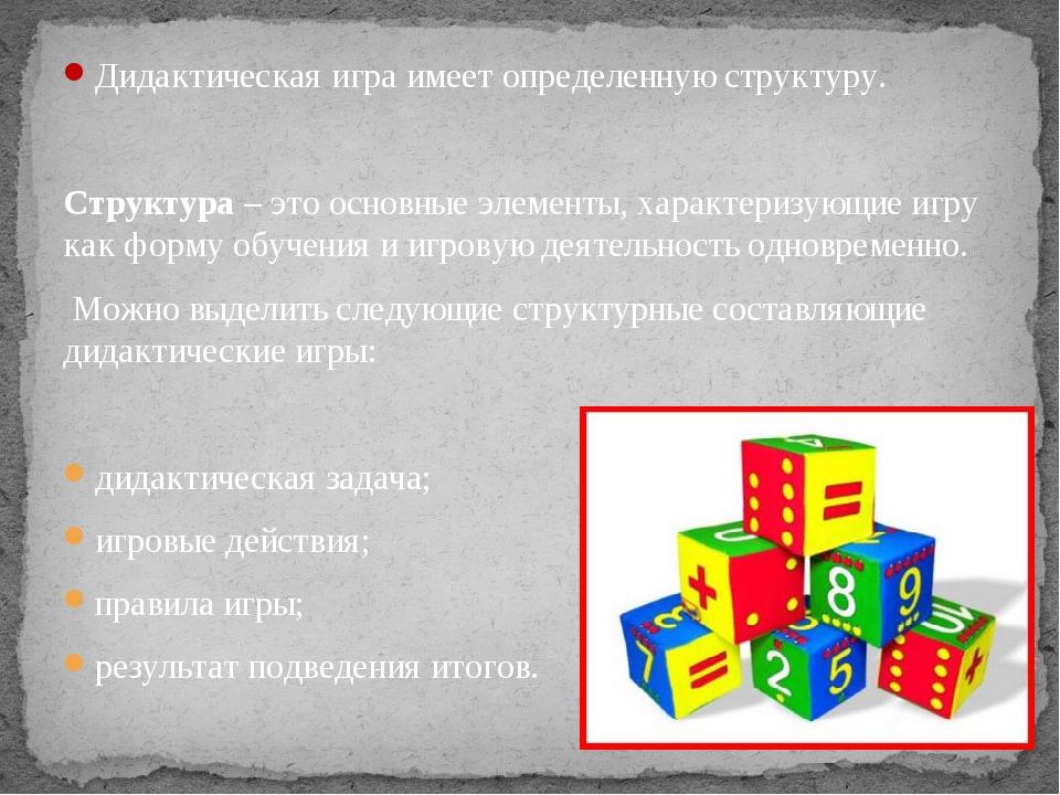 Дидактическая игра имеет определенную структуру. Структура – это основные эле...