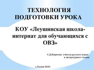 ТЕХНОЛОГИЯ ПОДГОТОВКИ УРОКА КОУ «Леушинская школа-интернат для обучающихся с