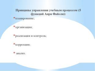 Принципы управления учебным процессом (5 функций Анри Файоля): планирование;