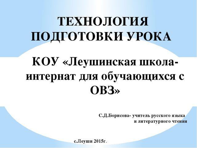 ТЕХНОЛОГИЯ ПОДГОТОВКИ УРОКА КОУ «Леушинская школа-интернат для обучающихся с...