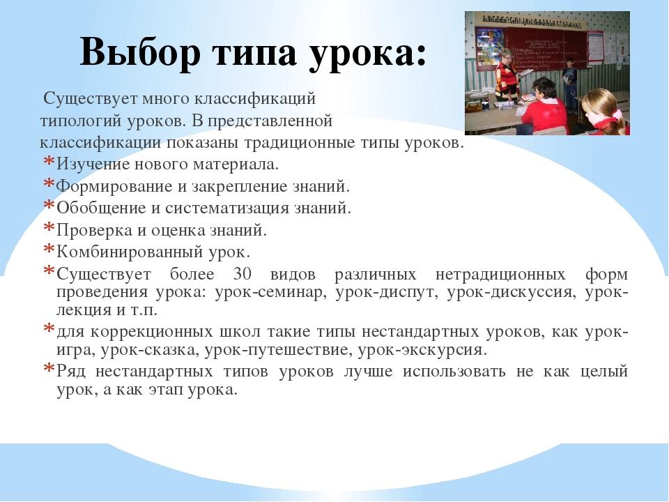 Выбор типа урока: Существует много классификаций типологий уроков. В представ...