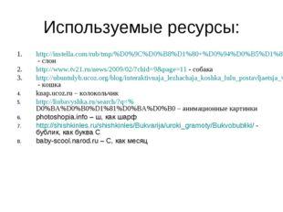 Используемые ресурсы: http://instella.com/rub/tmp/%D0%9C%D0%B8%D1%80+%D0%94%D