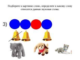 3) Подберите к картинке слово, определите к какому слову относится данная зву