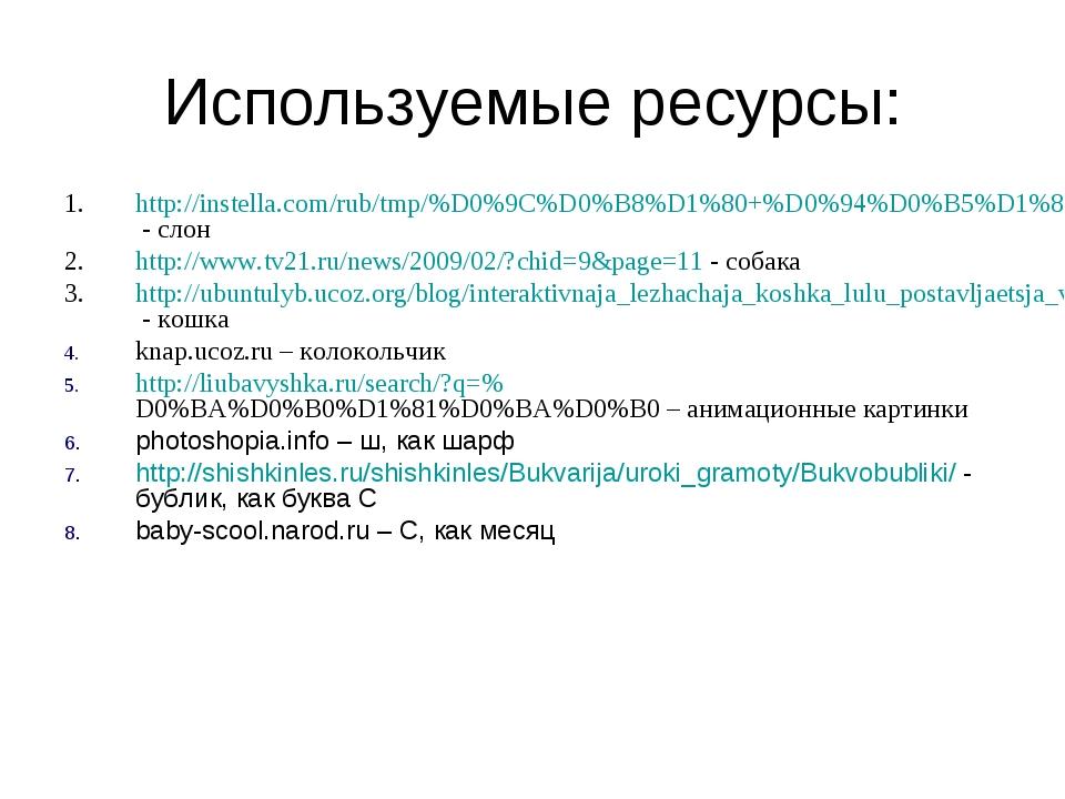 Используемые ресурсы: http://instella.com/rub/tmp/%D0%9C%D0%B8%D1%80+%D0%94%D...