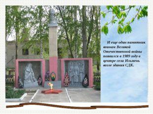 И еще один памятник воинам Великой Отечественной войны появился в 1989 году