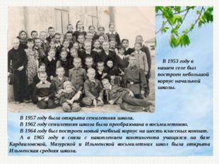 В 1953 году в нашем селе был построен небольшой корпус начальной школы. В 19
