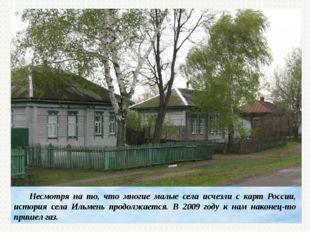 Несмотря на то, что многие малые села исчезли с карт России, история села Иль