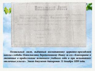 Похвальный лист, выданный воспитаннику церковно-приходской школы слободы Нов