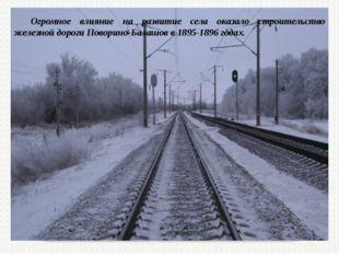 Огромное влияние на развитие села оказало строительство железной дороги Повор
