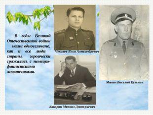 В годы Великой Отечественной войны наши односельчане, как и все люди страны,