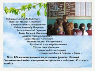Кудрявцев Александр Андреевич Рыбалкин Михаил Алексеевич Казаков Гавриил Ксен