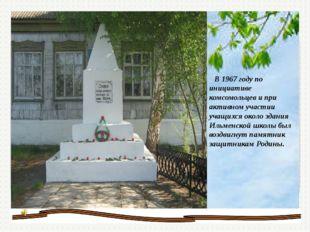 В 1967 году по инициативе комсомольцев и при активном участии учащихся около