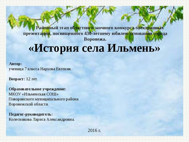 «История села Ильмень» Автор: ученица 7 класса Нархова Евгения. Возраст: 12...