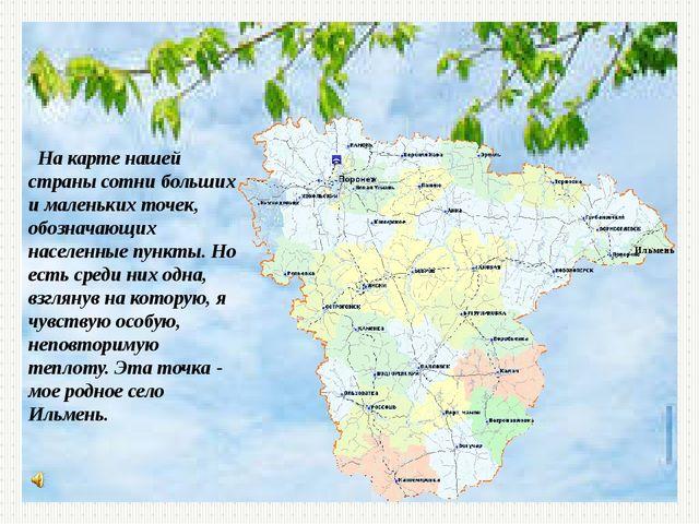 На карте нашей страны сотни больших и маленьких точек, обозначающих населенн...