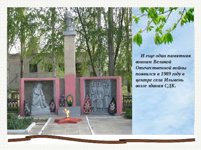 И еще один памятник воинам Великой Отечественной войны появился в 1989 году...