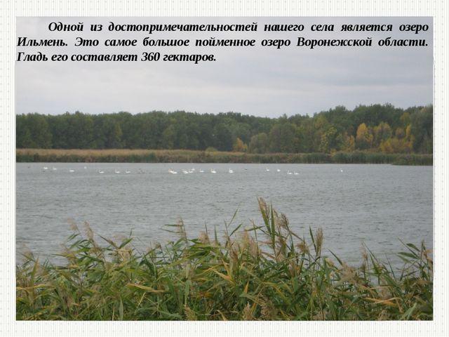 Одной из достопримечательностей нашего села является озеро Ильмень. Это само...