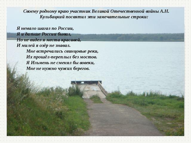 Своему родному краю участник Великой Отечественной войны А.Н. Кульбацкий пос...