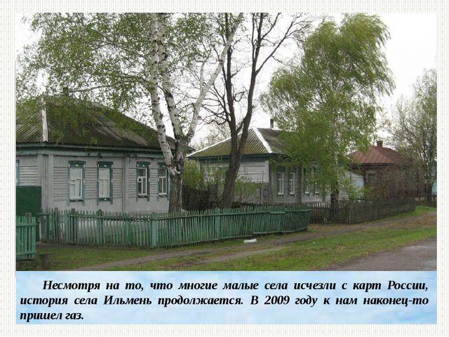 Несмотря на то, что многие малые села исчезли с карт России, история села Иль...
