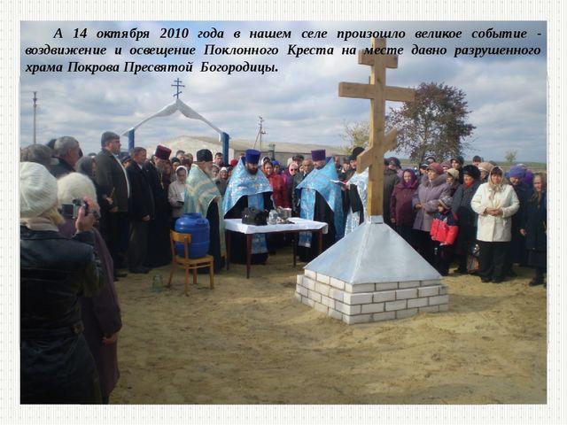 А 14 октября 2010 года в нашем селе произошло великое событие - воздвижение и...