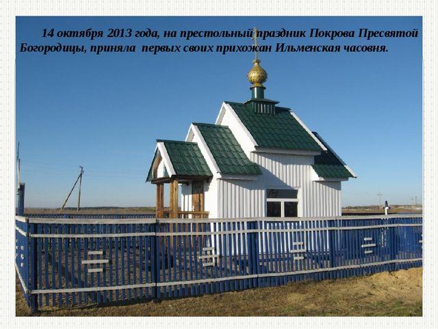 14 октября 2013 года, на престольный праздник Покрова Пресвятой Богородицы, п...
