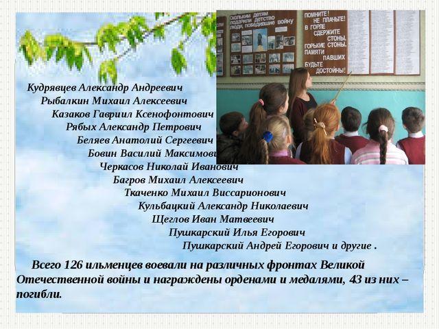 Кудрявцев Александр Андреевич Рыбалкин Михаил Алексеевич Казаков Гавриил Ксен...