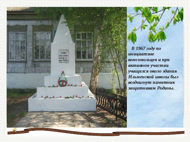 В 1967 году по инициативе комсомольцев и при активном участии учащихся около...