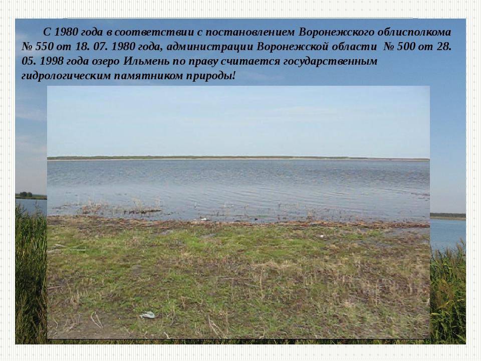 С 1980 года в соответствии с постановлением Воронежского облисполкома № 550...