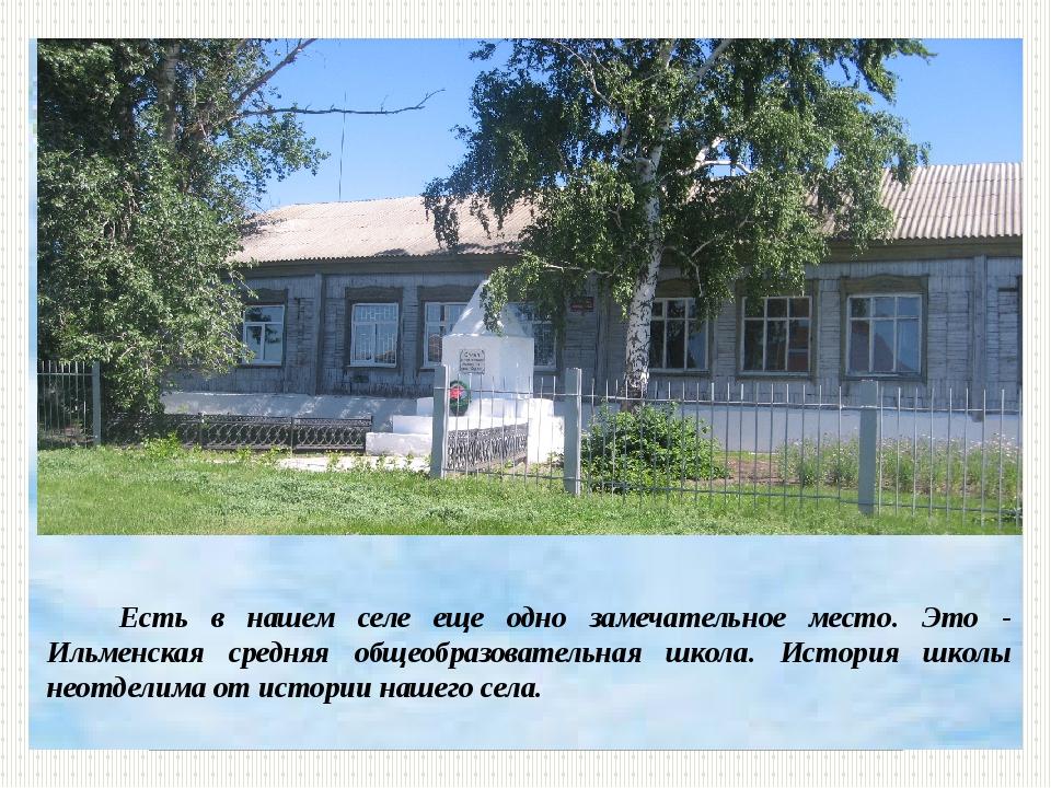 Есть в нашем селе еще одно замечательное место. Это - Ильменская средняя общ...