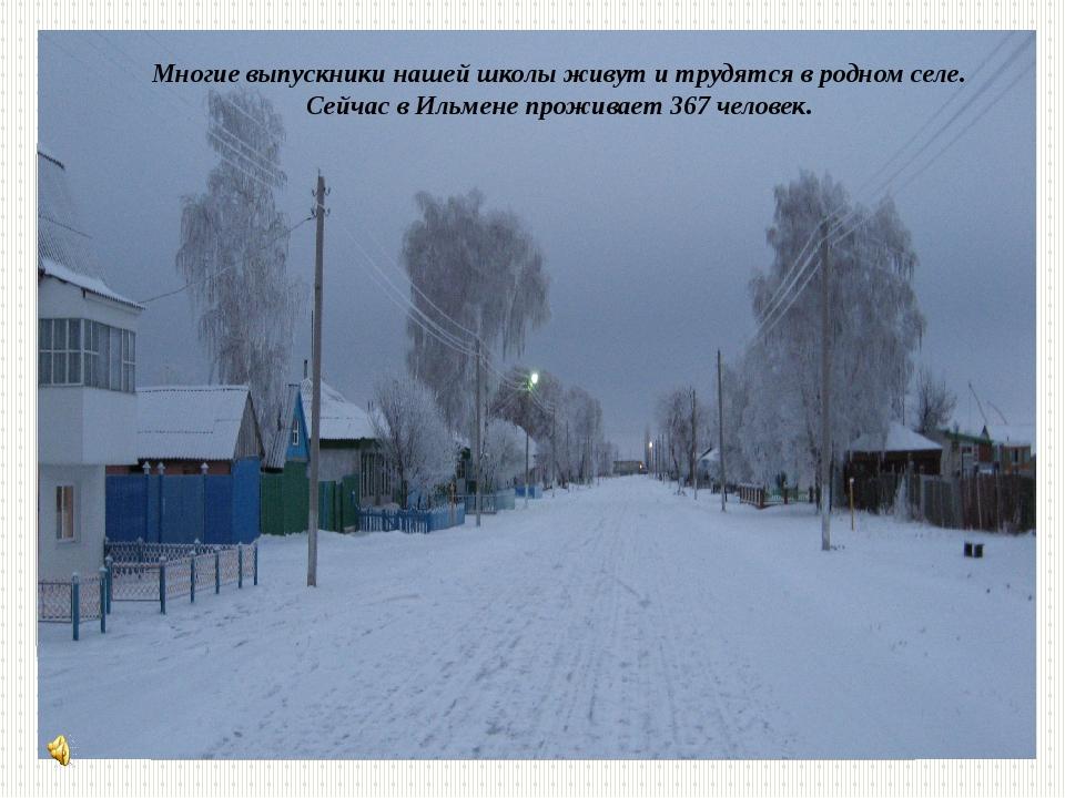 Многие выпускники нашей школы живут и трудятся в родном селе. Сейчас в Ильмен...