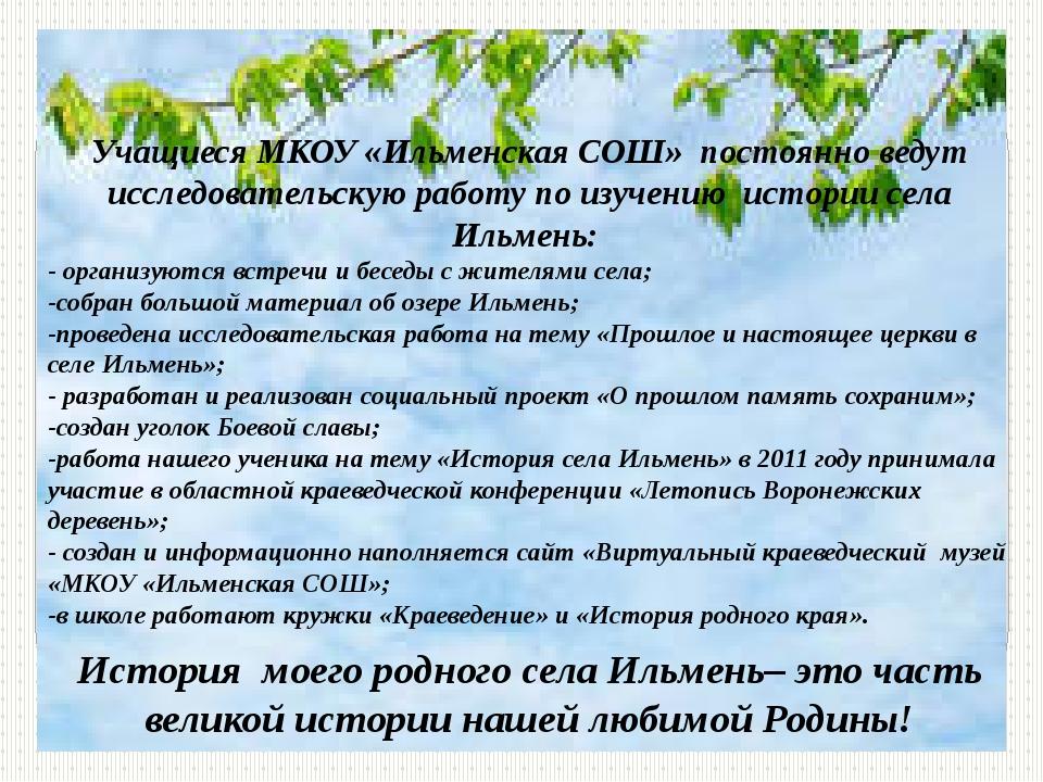 Учащиеся МКОУ «Ильменская СОШ» постоянно ведут исследовательскую работу по и...