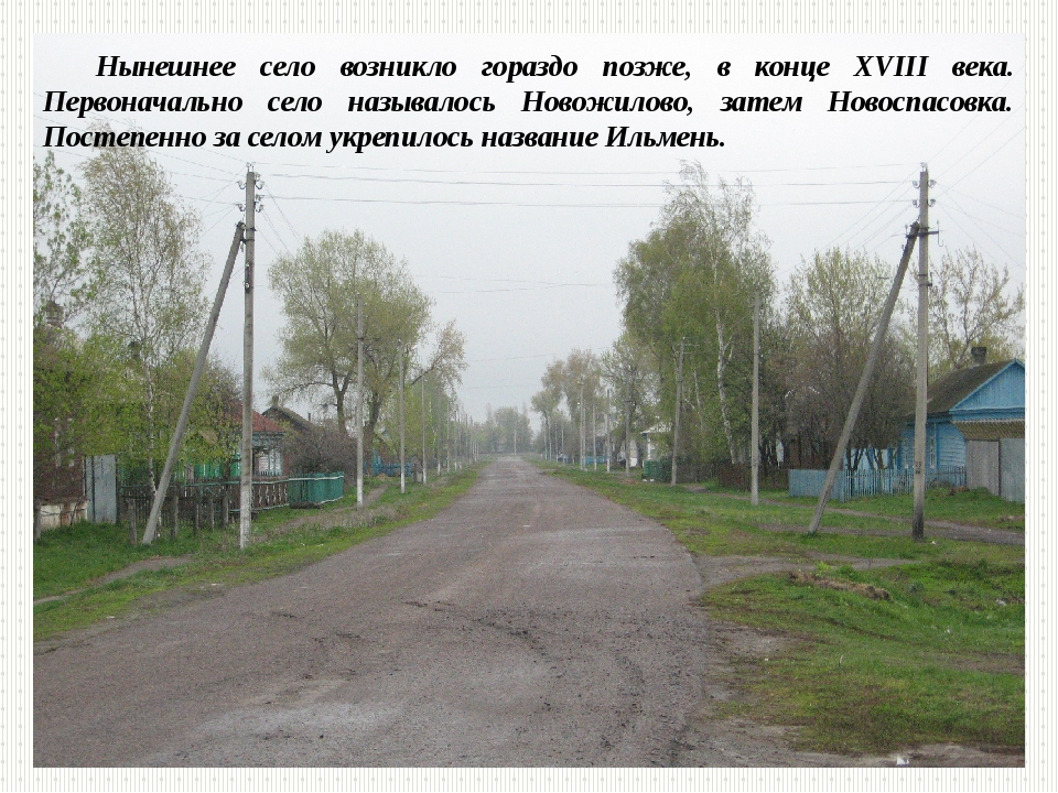 Нынешнее село возникло гораздо позже, в конце XVIII века. Первоначально село...