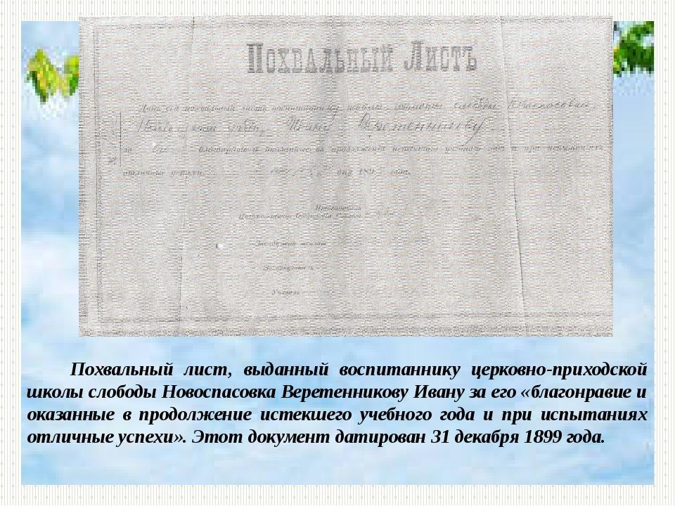 Похвальный лист, выданный воспитаннику церковно-приходской школы слободы Нов...