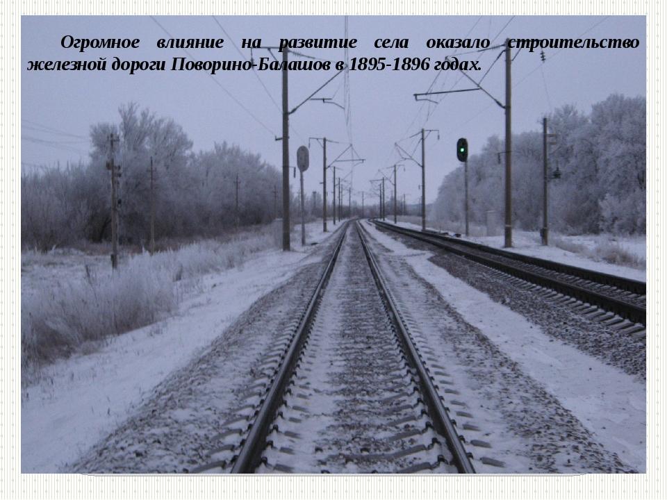 Огромное влияние на развитие села оказало строительство железной дороги Повор...