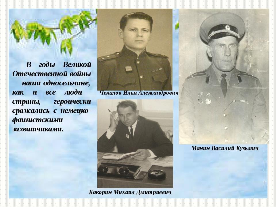 В годы Великой Отечественной войны наши односельчане, как и все люди страны,...