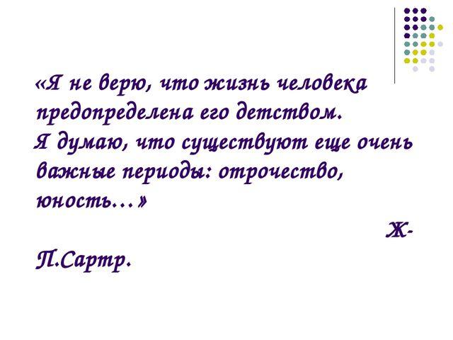 «Я не верю, что жизнь человека предопределена его детством. Я думаю, что суще...