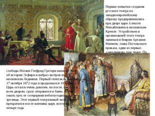 Первые попытки создания русского театра по западноевропейскому образцу предпр