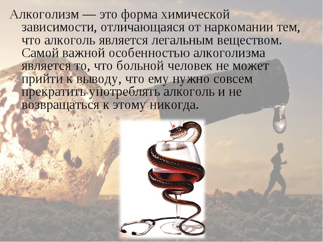 Алкоголизм— это форма химической зависимости, отличающаяся от наркомании тем...