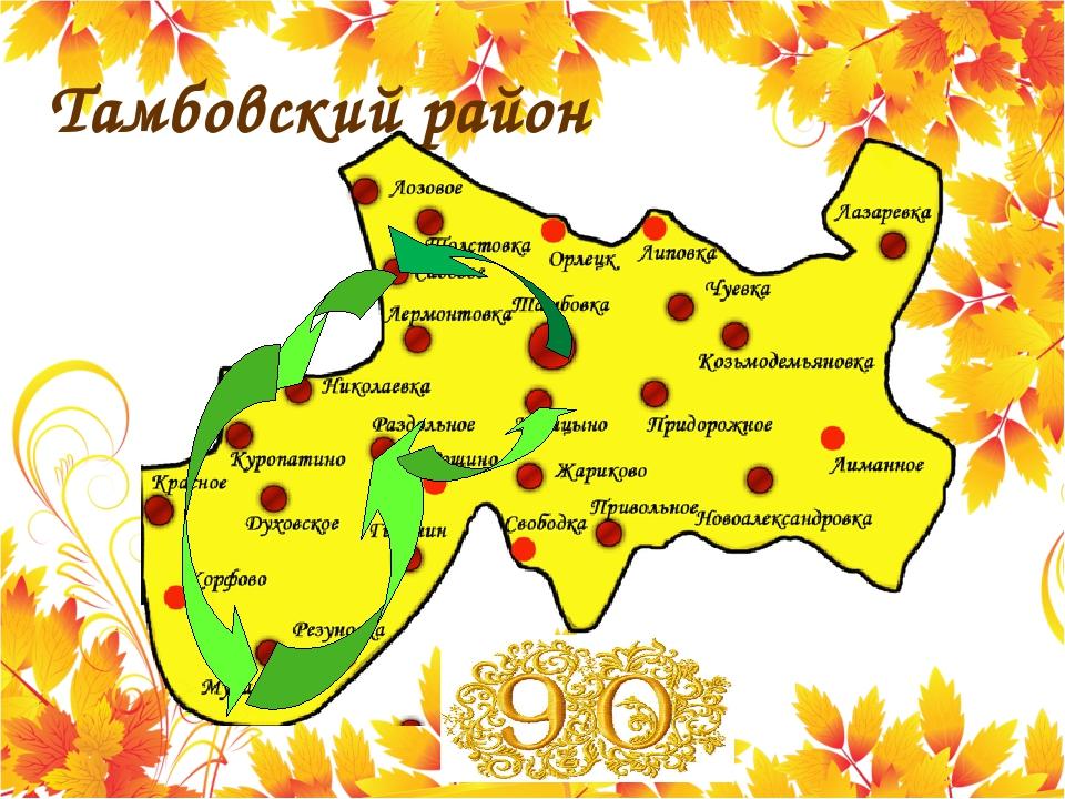 Тамбовский район