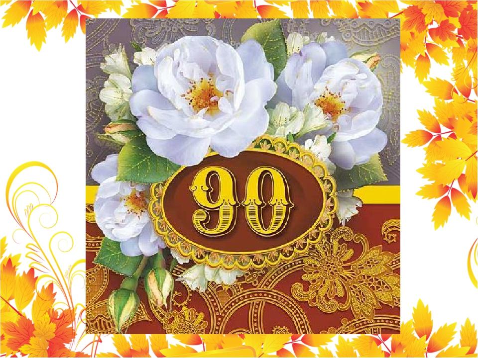 Открытки к юбилею 90 лет 40