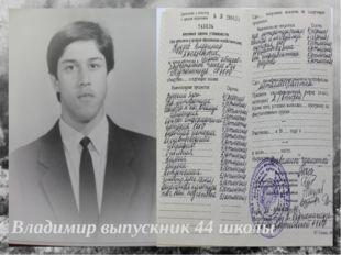 Владимир выпускник 44 школы