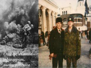 Отец с сыном – офицером, выпускником Московского высшего общевойскового учили