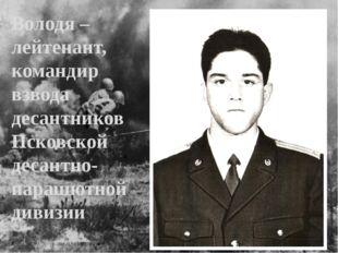 Володя – лейтенант, командир взвода десантников Псковской десантно-парашютной