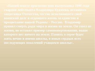 «Нашей школе присвоено имя выпускника 1990 года гвардии лейтенанта Владимира