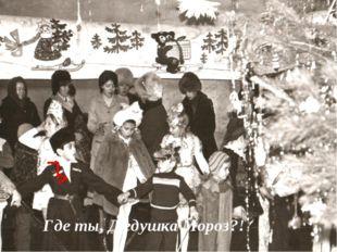 Где ты, Дедушка Мороз?!