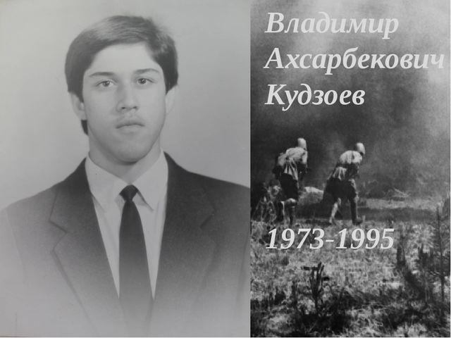 Владимир Ахсарбекович Кудзоев 1973-1995